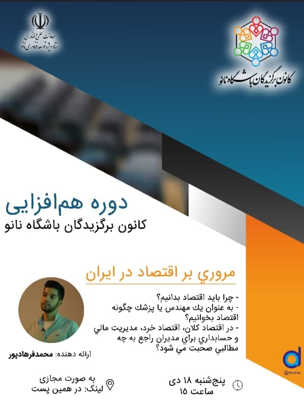 گارگاه مروری بر اقتصاد ایران